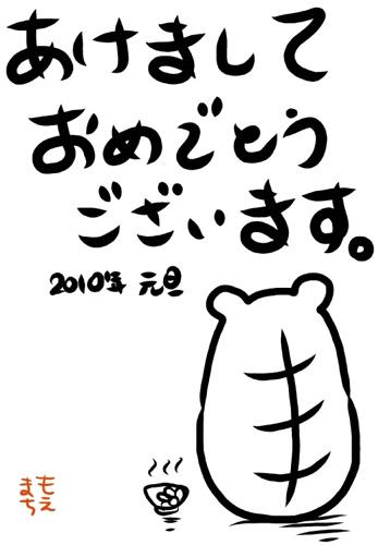 2010年賀up.jpg